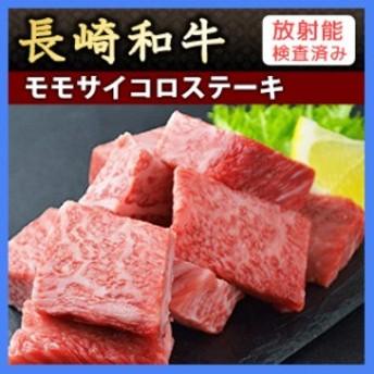 長崎和牛 モモサイコロステーキ350g【九州産 黒毛和牛 長崎産 牛肉 放射能検査済み 生まれも育ちも長崎県】