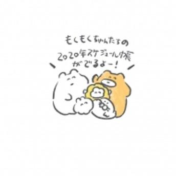 もくもくちゃん/もくもくちゃん手帳 2020