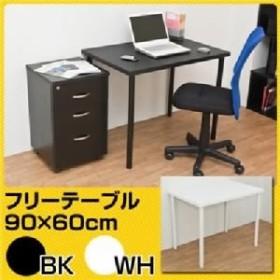 フリーテーブル 机 (作業台/PC パソコン デスク (テーブル 机) /書斎テーブル ) 幅90cm×奥行60cm ホワイト(白) 天板厚3cm 白  送料無料