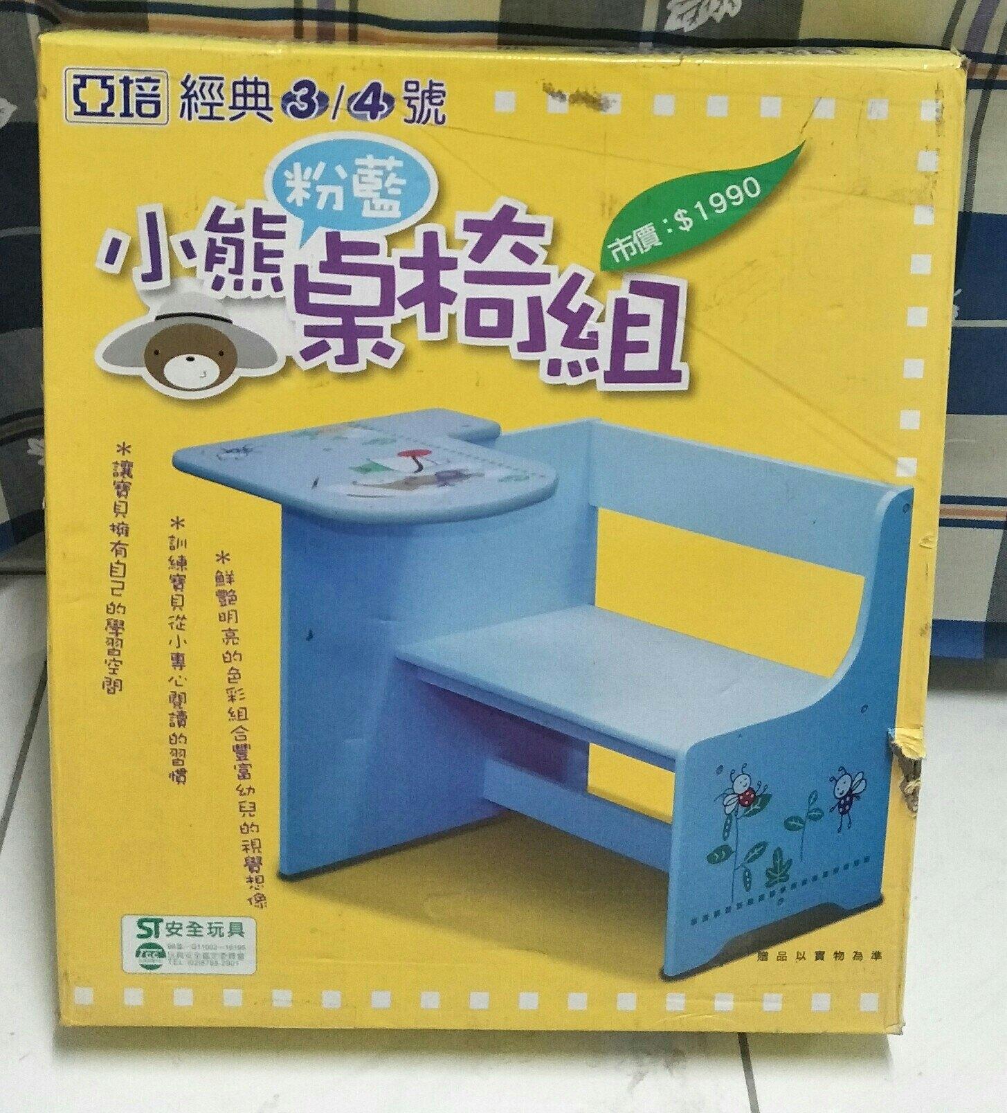 經典粉藍小熊桌椅組