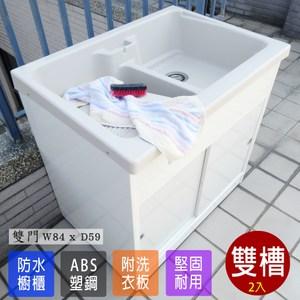 【Abis】日式穩固耐用ABS櫥櫃式雙槽塑鋼雙槽式洗衣槽(雙門)-2入