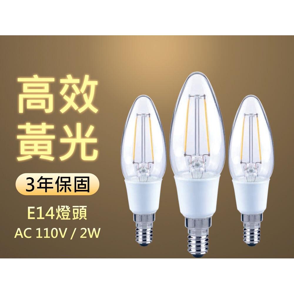 c35-2 2w 小尖led燈絲燈泡e14(暖白光)
