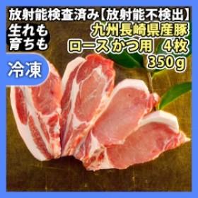 放射能検査済み豚肉 安心・安全!生まれも育ちも長崎県産豚ロースカツ用4枚【350g】【放射能不検出】【九州】【肉】【SPF豚】【豚肉】【