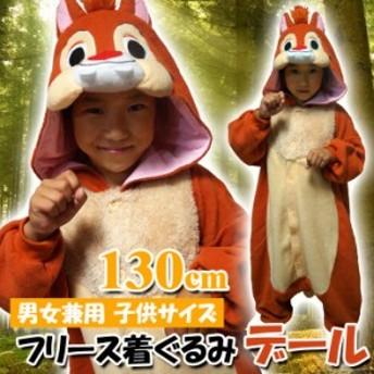 着ぐるみ 子供用 デール フリース着ぐるみ キッズサイズ130cm キャラクター ディズニー チップとデール サザック RBJ-038H