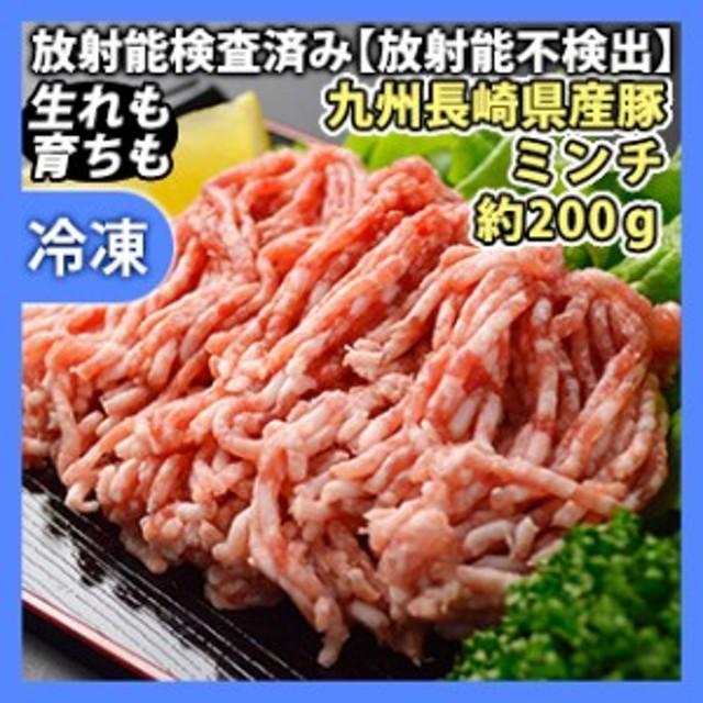 放射能検査済み豚肉 安心・安全!生まれも育ちも長崎県産豚ミンチ200g【放射能不検出】【九州】【肉】【SPF豚】【豚肉】【豚】【放射能