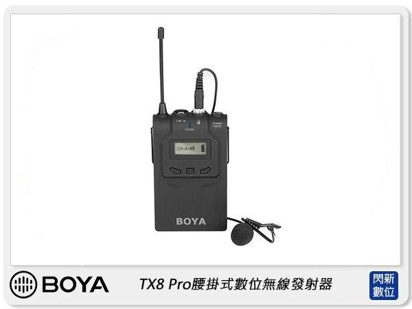 【指定銀行贈3%點數】BOYA TX8 Pro 腰掛式數位無線發射器 (公司貨)