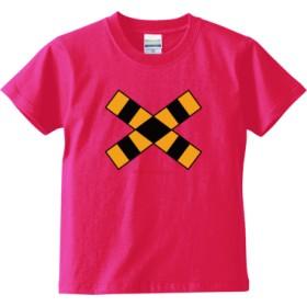 踏切 Tシャツ(キッズサイズ)(カラー : トロピカルピンク, サイズ : 110)