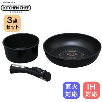 【IH対応】KITCHEN CHEF ダイヤモンドコートパン 3点セット IS-SE3