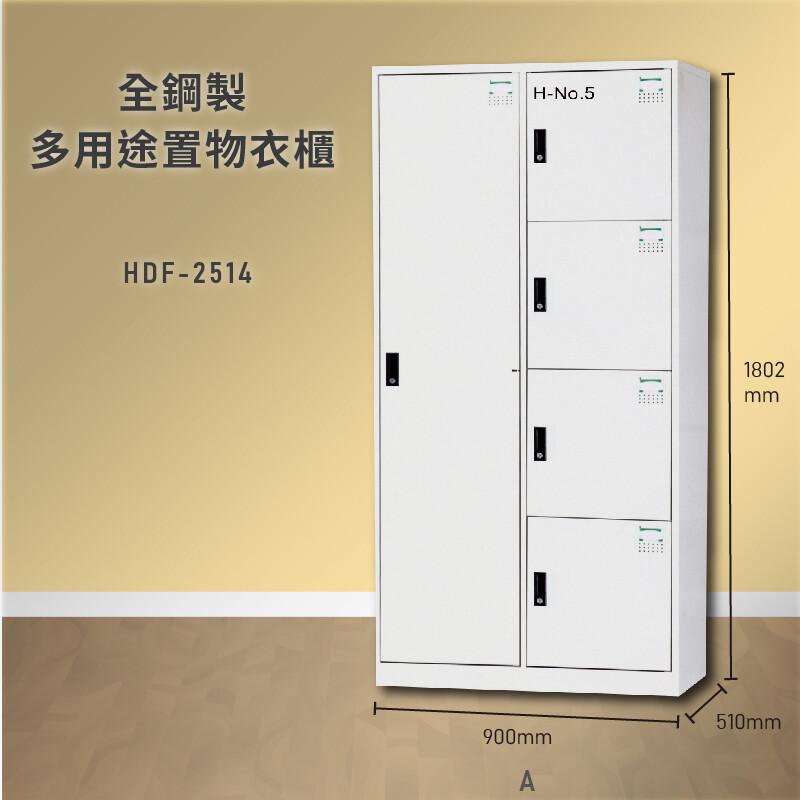 大富hdf-2514 全鋼製多用途置物衣櫃 台灣製 公司衣櫃