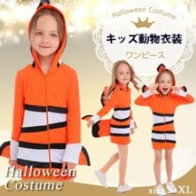 ハロウィン コスプレ 衣装 キッズ 子供 女の子 動物服 フィッシュ服 かわいい コスチューム 仮装 変装 服 セットアップ