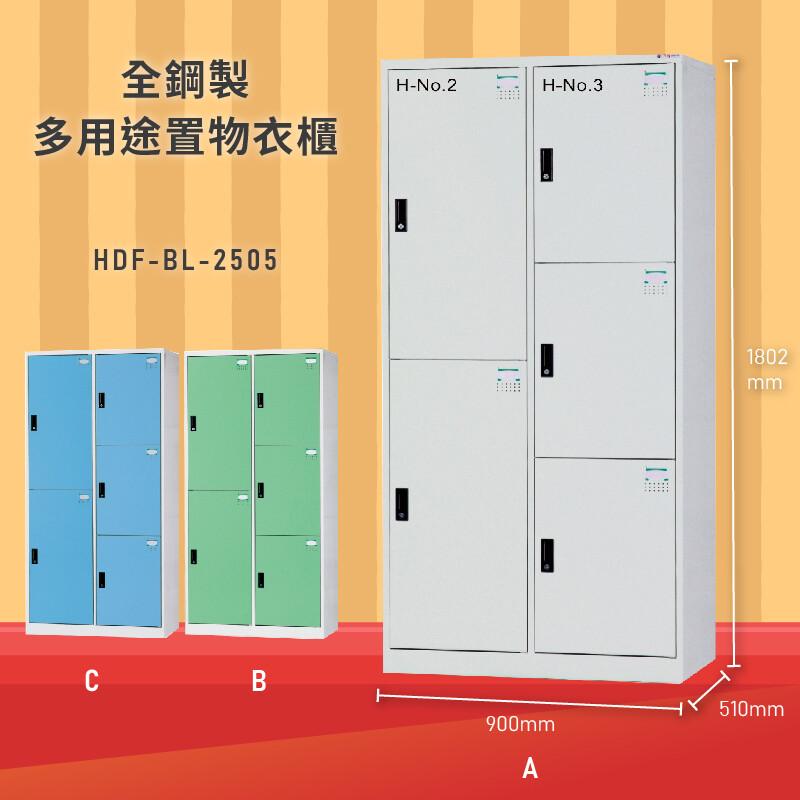 大富hdf-2505 全鋼製多用途置物衣櫃 台灣製 員工置物