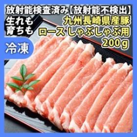 放射能検査済み豚肉 安心・安全!生まれも育ちも長崎県産豚ロースしゃぶしゃぶ用200g【放射能不検出】【九州】【肉】【SPF豚】【豚肉】