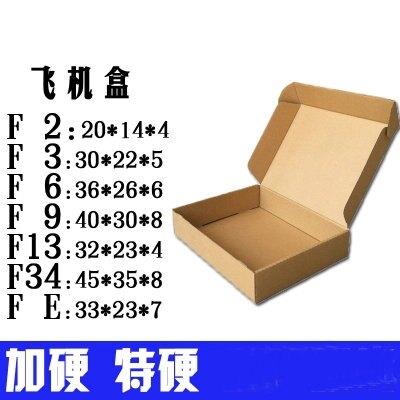 【三層加硬飛機盒-F2-20*14*4cm-60個/組】包裝小盒子箱子郵政快遞紙箱批發(可訂做)-586019