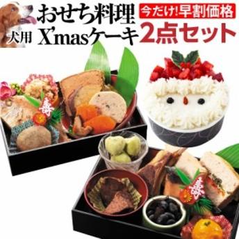【早割】犬用 おせち・クリスマスケーキ セット(2020年 犬 おせち料理 ケーキ 2点)