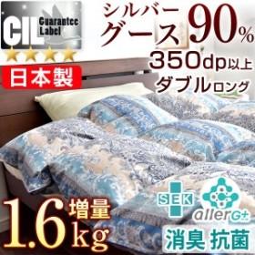 増量1.6kg 日本製 シルバーグースダウン 90% 羽毛布団 350dp以上 ダブル ロング 7年保証 グース かさ高145mm以上 CILシルバーラベル 消