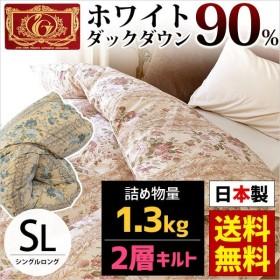 羽毛布団 シングル ホワイトダウン90% 増量1.3kg 日本製 2層キルト 羽毛掛け布団 凛風 リンファ 7年保証