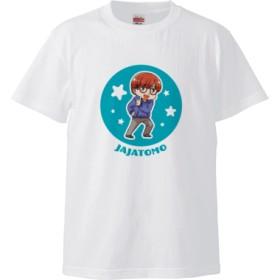 じゃじゃーん菊池 Tシャツ(カラー : ホワイト, サイズ : S)