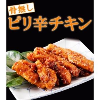 九州産銘柄鶏使用 特製骨なしピリ辛チキン(270g)【唐揚げ から揚げ】レンジ調理OK 簡単調理 訳あり お弁当 業務用 お試し