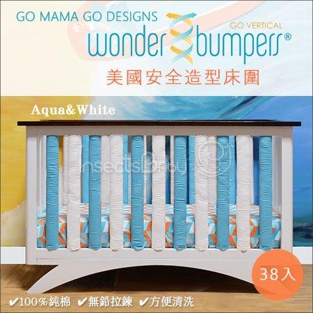 ✿蟲寶寶✿【美國GO MAMA GO DESIGNS】安全造型床圍 100%純棉 - 水藍&白 38入組