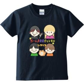だーしまファミリー デザイン by yuuren 926(キッズTシャツ)(カラー : インディゴ, サイズ : 110)