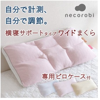 ロマンス小杉 枕 necorobiまくら ねころびまくら 専用カバー付 38×67cm 横寝サポートタイプ ワイド 送料無料 横向き寝