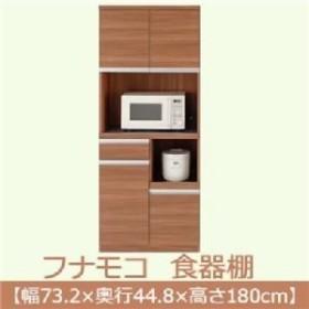 フナモコ 食器棚 【幅73.2×高さ180cm】 リアルウォールナット DKD-73T  送料無料