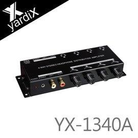 煲機神器!【yardiX YX-1340A一進四出耳機音源分配器(獨立音量調整)】【風雅小舖】