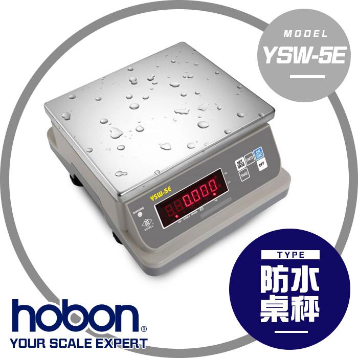 hobon 電子秤 英展 ysw-5e  ip68 防水計重桌秤系列
