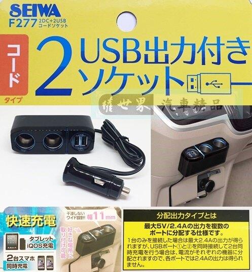 權世界@汽車用品 日本 SEIWA 2.4A雙USB+雙孔 延長線式點煙器電源插座擴充器 線長1公尺 F277