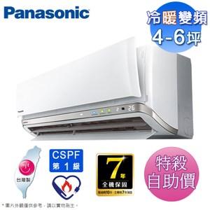 國際6坪變頻冷暖分離式冷氣CS-PX36FA2/CU-PX36FHA2~自助價