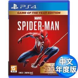 PS4 漫威蜘蛛人(Marvels Spider-Man)–中文年度版