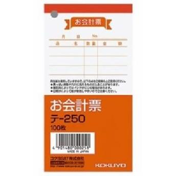 (まとめ) コクヨ お会計票 125×66mm 100枚 テ-250 1セット(10冊) 【×5セット】  送料無料