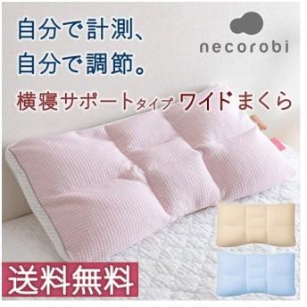 ロマンス小杉 枕 necorobiまくら ねころびまくら 38×67cm 横寝サポートタイプ ワイド 送料無料 横向き寝