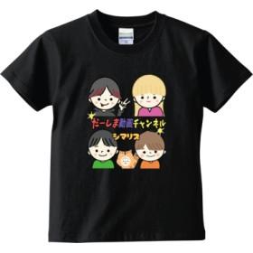だーしまファミリー デザイン by yuuren 926(キッズTシャツ)(カラー : ブラック, サイズ : 150)