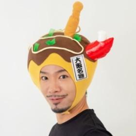 新!たこ焼きキャップ タコ焼き たこ焼 蛸焼 ぼうし 帽子 かぶりもの コスプレ 仮装 変装 グッズ 小道具 おもしろ 爆笑 ルカン 6705
