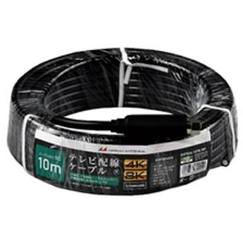 日本アンテナ 4K8K対応 S5CFBケーブル 片側接栓加工+防水キャップ(黒)【10m】 S5FBAL10FB-RP 【返品種別A】