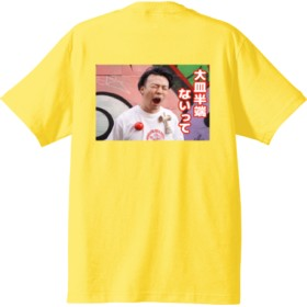 大皿半端ないってTシャツ<バックプリントver.>(カラー : カナリアイエロー, サイズ : XL)