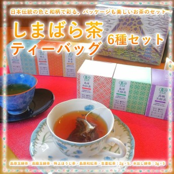 ★有機JAS認証★ しまばら茶ティーバッグ 6種セット 【日本伝統の色と和柄で彩る、パッケージも美しいお茶のセット】
