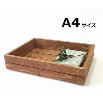 BOIS A4トレイ 木製 木製トレイ A4サイズ デスクトレー 収納ボックス 書類 雑誌 収納 整理 デスクトレイ レターケース