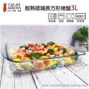 3L長方形耐熱玻璃烤盤(烤箱/微波爐可用/耐400度)R709-2
