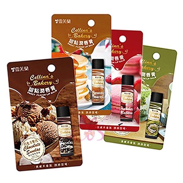 雪芙蘭 甜點唇膏 巧克力/焦糖/抹茶/草莓 4g 四款供選 ☆艾莉莎ELS☆