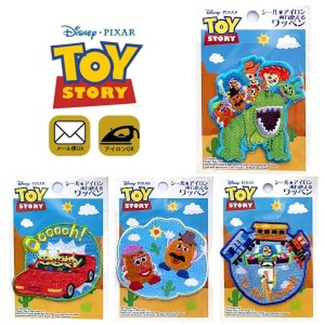 トイストーリー ワッペン キャラクター 刺繍 アイロン接着 Toy Story Disney ステッカー シール 正規品 アップリケ【メール便可】