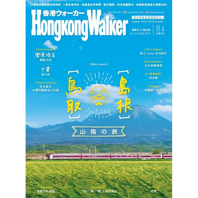 Hongkong Walker 8月 2019 第154期。人氣店家樂天書城的雜誌、旅遊、海外旅遊有最棒的商品。快到日本NO.1的Rakuten樂天市場的安全環境中盡情網路購物,使用樂天信用卡選購優惠