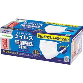 スマートハイジーン フェイスフィットマスク ふつうサイズ (50枚入)