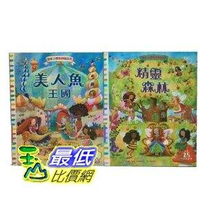 [COSCO代購] W122725 環狀立體遊戲圖畫套書 (2冊) : 精靈森林 + 美人魚王國