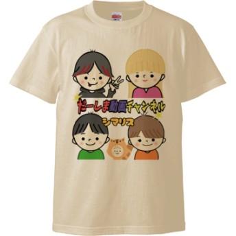 だーしまファミリー デザイン by yuuren 926(Tシャツ)(カラー : ナチュラル, サイズ : L)