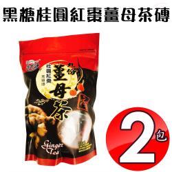 2包黑糖桂圓紅棗薑母茶磚(400g/包)