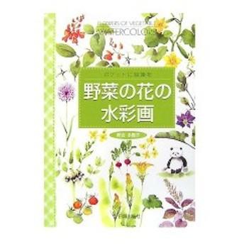 野菜の花の水彩画―ポケットに絵筆を 中古本