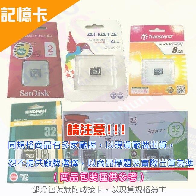 MicroSD記憶卡 8GB (一組3張) CLASS 4