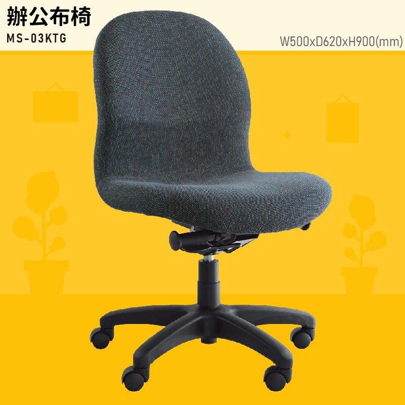 台灣品牌~大富 MS-03KTG 辦公布椅 (會議椅/主管椅/董事長椅/員工椅/氣壓式下降/舒適休閒椅/辦公用品)